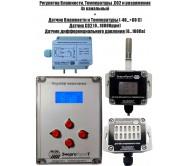 Регулятор Влажности, Температуры, Углекислого газа СО2 и разряжения с Датчиками