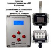 Регулятор Влажности, Температуры и Углекислого газа СО2 с Датчиками