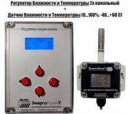 Регулятор Влажности и Температуры с Датчиком