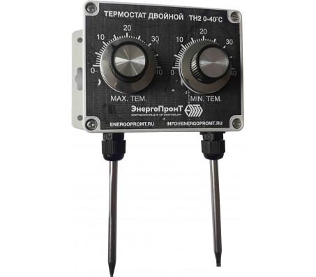 Термостат двойной ТН2 (-30...+30С)