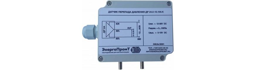 Датчики дифференциального давления (разряжения)