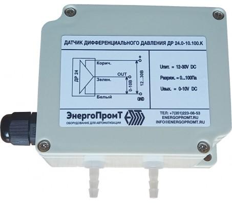 Датчик перепада давления (разряжения) ДР 24.0-10.50